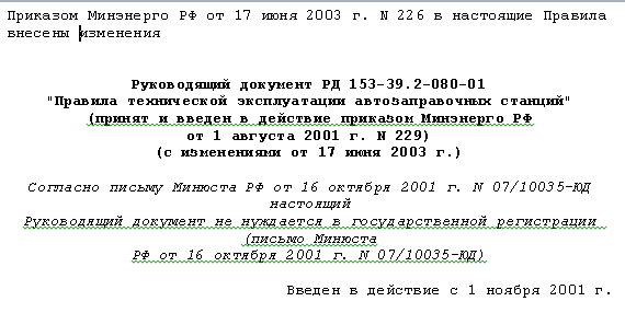 """РД 153-39.2-080-01 """"Правила технической эксплуатации автозаправочных станций"""""""