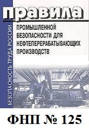 Утверждены ФНП №125