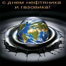 Правила безопасности в нефтяной и газовой промышленности 2013 года
