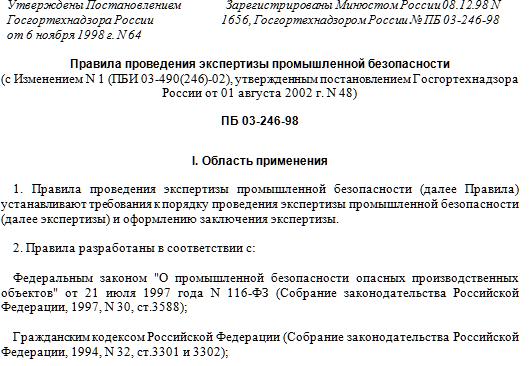 Правила ПБ 03-246-98