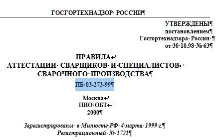 ПБ 03-273-99