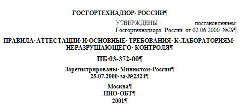 ПБ 03-372-00