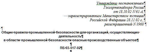 ПБ 03-517-02