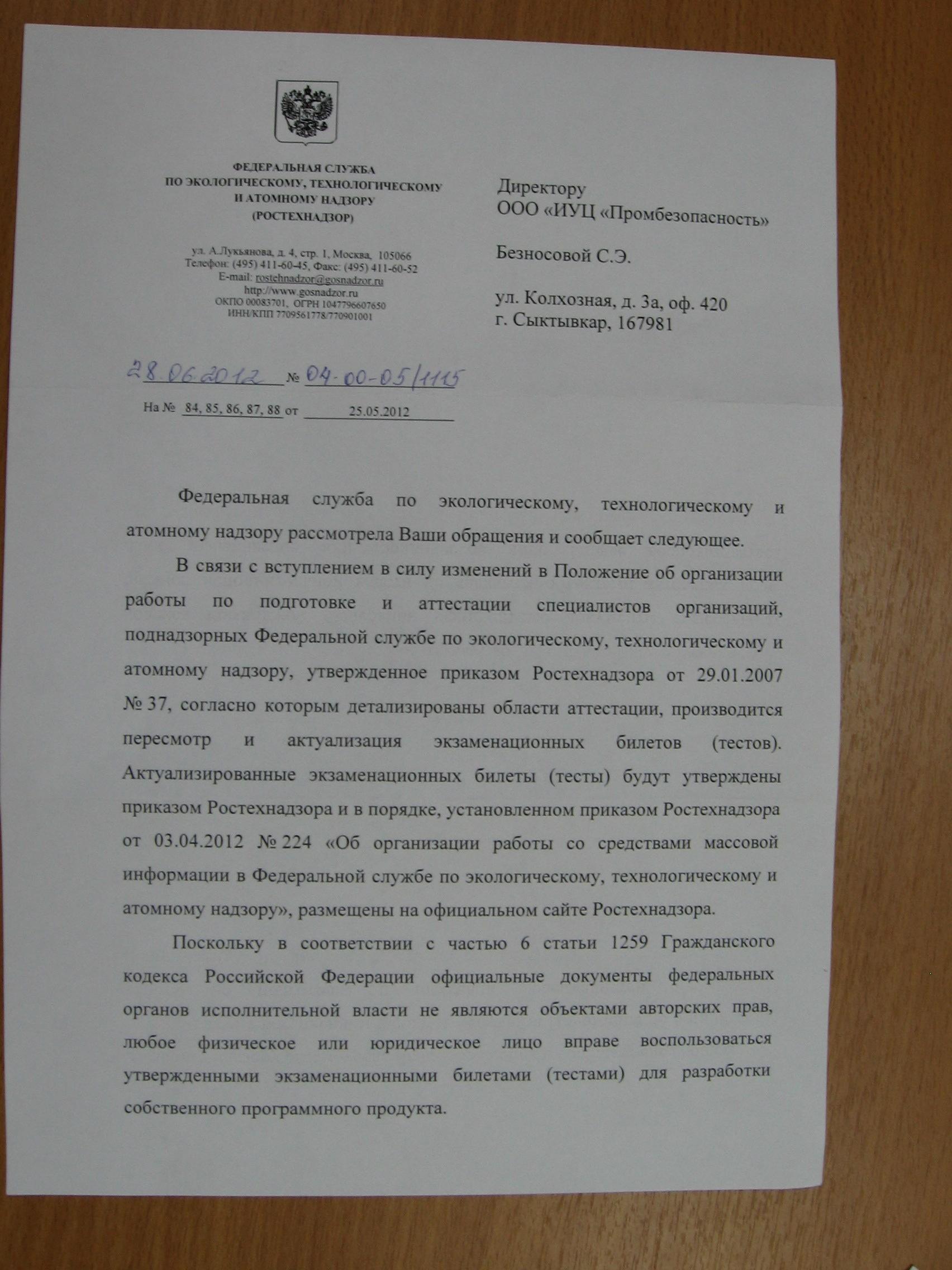 """Письмо Ростехнадзора ООО """"Термика"""""""
