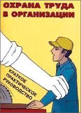 ПЕРЕЧЕНЬ основной документации по охране труда