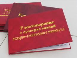 П 112.8. Пожарно-технический минимум для руководителей